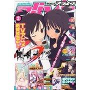月刊 comic alive (コミックアライブ) 2013年 03月号 [2013年1月26日発売] [雑誌]