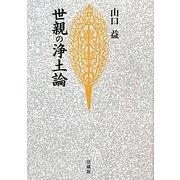 世親の浄土論 新装版 [単行本]