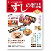 すしの雑誌 第12集 新版(旭屋出版MOOK) [ムックその他]