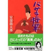 バサラ将軍(文春文庫 あ 32-1) [文庫]