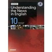 DVDでBBCニュースを見て、聞いて、考える 10 [単行本]