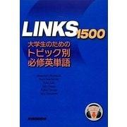 LINKS 1500―大学生のためのトピック別必修英単語 [単行本]