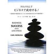 ストレスなしでビジネスで成功する!―技術者が経営者となり、そして成功を収めるための行動原理(現代産業選書) [単行本]