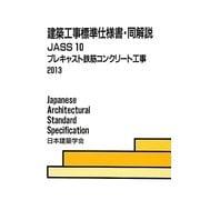 建築工事標準仕様書・同解説JASS10 プレキャスト鉄筋コンクリート工事〈2013〉 [全集叢書]