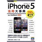 iPhone5活用大事典(今すぐ使えるかんたんPLUS) [単行本]