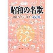 昭和の名歌―思い出のうた450曲 [単行本]
