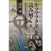 『ホツマツタヱ』を読み解く―日本の古代文字が語る縄文時代 [単行本]