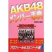 AKB48メンバー事典 [単行本]