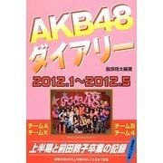 AKB48ダイアリー [単行本]