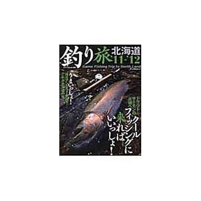 釣り旅北海道 '11-'12(別冊つり人 Vol. 306) [ムックその他]