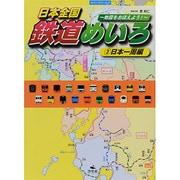 日本全国鉄道めいろ―地図をおぼえよう!〈3〉日本一周編 [全集叢書]