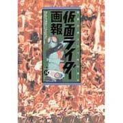 仮面ライダー画報―仮面の戦士三十年の歩み(B.MEDIA BOOKS Special) [単行本]