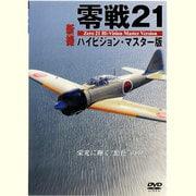 零戦21 新撮ハイビジョン・マスター版 [DVD] [単行本]
