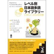レベル別日本語多読ライブラリーレベル3 Vol.1 [単行本]