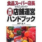 食品スーパー店長のための実践店舗運営ハンドブック [単行本]