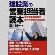 建設業の営業担当者読本―潜在需要開拓型の攻めの営業手法を公開 [単行本]