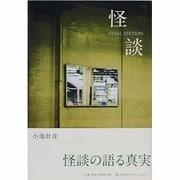 怪談 FINAL EDITION(STUDIO VOICE BOOKS) [単行本]