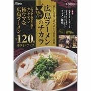 広島ラーメンのチカラ―極ウマ 懐かしの味に詰め込んだ品質と情熱 [単行本]