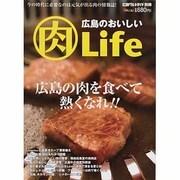 広島のおいしい肉Life [単行本]