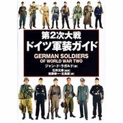 第2次大戦ドイツ軍装ガイド [事典辞典]