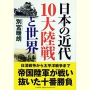 日本の近代10大陸戦と世界 [単行本]