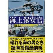 海上保安官―日本の海を守る精鋭たち 改訂版;第2版 [単行本]