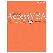 Access VBAベーシック 第2版 (VBAエキスパート公式テキスト) [単行本]