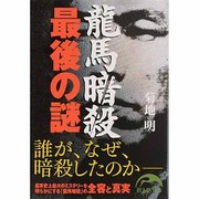 龍馬暗殺 最後の謎(新人物文庫) [文庫]