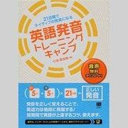 21日間でネイティブの発音になる英語発音トレーニングキャンプ [単行本]