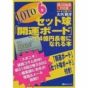 ロト6セット球「開運ボード」で4億円長者になれる本―週2回抽選対応版(ベストセレクト) [単行本]