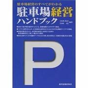 駐車場経営ハンドブック―駐車場経営のすべてがわかる [単行本]
