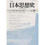 季刊日本思想史 No.79 [単行本]