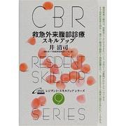 救急外来腹部診療スキルアップ(CBRレジデント・スキルアップシリーズ 9) [単行本]