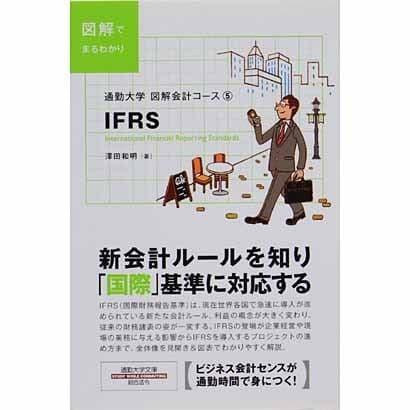 IFRS(通勤大学文庫―図解会計コース〈5〉) [新書]