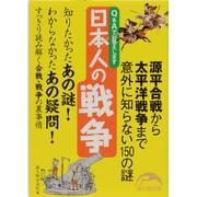 日本人の戦争―源平合戦から太平洋戦争まで意外に知らない150の謎(新人物文庫) [文庫]