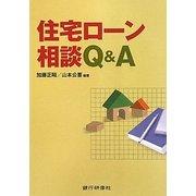 住宅ローン相談Q&A [単行本]