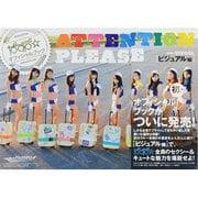 ぱすぽ☆オフィシャルブックATTENTION PLEASE(TOKYO NEWS MOOK) [ムックその他]