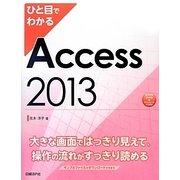ひと目でわかるAccess2013(ひと目でわかるシリーズ) [単行本]