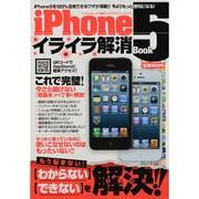 iPhone5イライラ解消Book-【わからない】【できない】を解決!!(マイウェイムック 〈神様ヘルプPCシリーズ〉 11) [ムックその他]