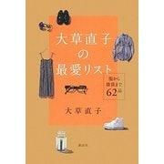 大草直子の最愛リスト―服から雑貨まで62品 [単行本]