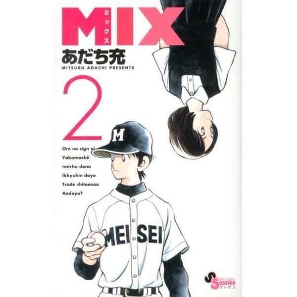 MIX<2>(ゲッサン少年サンデーコミックス) [コミック]