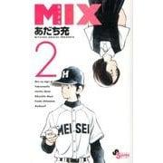 MIX 2(ゲッサン少年サンデーコミックス) [コミック]