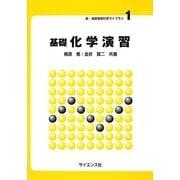 基礎 化学演習(新・演習物質科学ライブラリ〈1〉) [全集叢書]