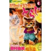 猫mix幻奇譚とらじ 6(フラワーコミックスアルファ) [コミック]