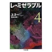 レ・ミゼラブル〈4〉(ちくま文庫) [文庫]