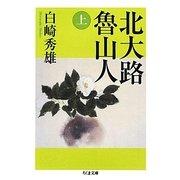 北大路魯山人〈上〉(ちくま文庫) [文庫]