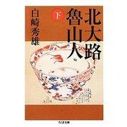 北大路魯山人〈下〉(ちくま文庫) [文庫]