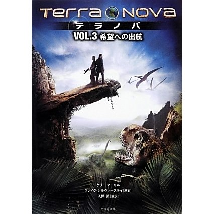 テラノバ〈VOL.3〉希望への出航(竹書房文庫) [文庫]
