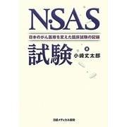 N・SAS試験―日本のがん医療を変えた臨床試験の記録 [単行本]