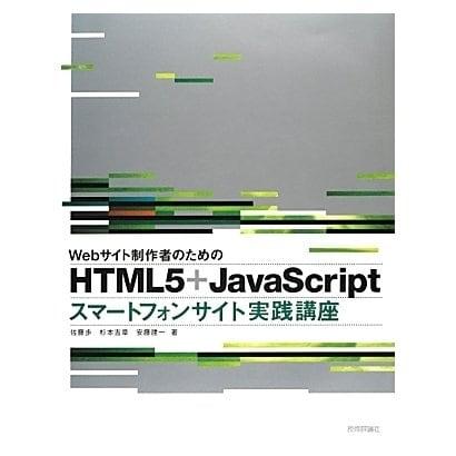 Webサイト制作者のためのHTML5+JavaScriptスマートフォンサイト実践講座 [単行本]
